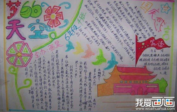 中学生国庆节手抄报图片集锦 5