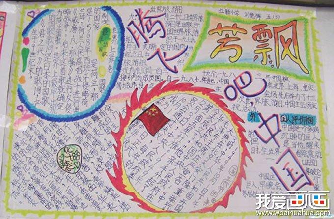 国庆节手抄报图片集锦(6)-手抄报大全-我爱画画