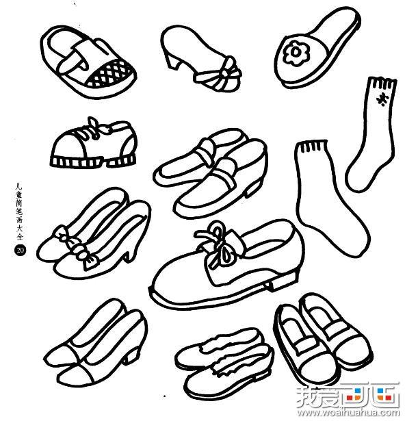 种鞋子 拖鞋 袜子的儿童简笔画