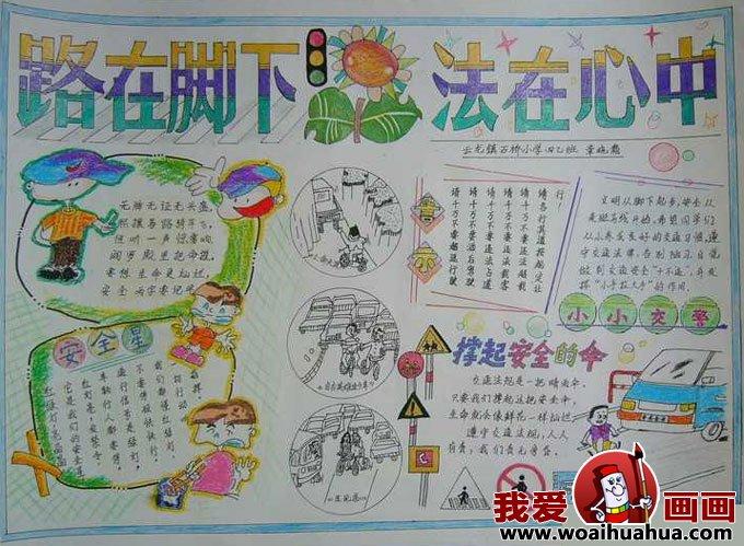 小学生a4手抄报版面设计图片组