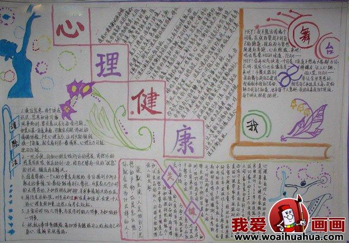 小学生A4手抄报版面设计图片组图 2