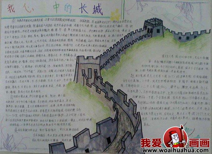 小学生a4手抄报版面设计图片组图(4)