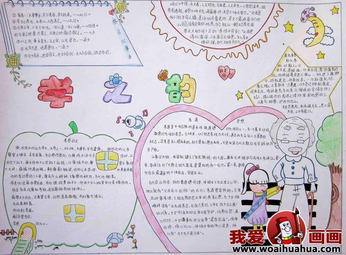 小学生a4手抄报版面设计图片组图:关于孝顺的手抄报