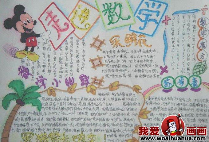 初中学生a3手抄报版面设计图片高清组图 手抄报大全 我爱画画网