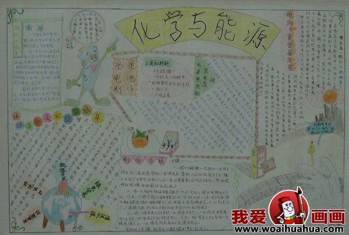 初中学生a3手抄报版面设计图片高清组图 2