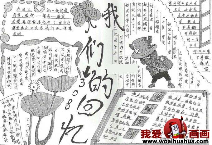 初中学生a3手抄报版面设计图片高清组图(3)