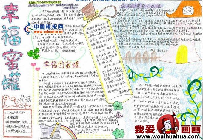 初中学生a3手抄报版面设计图片高清组图(4)