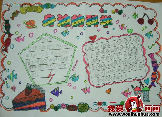 初中学生a3手抄报版面设计图片高清组图 5