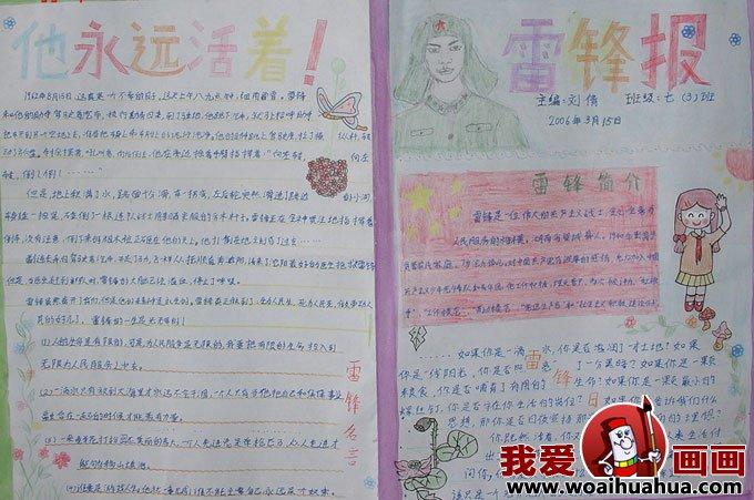 初中学生a3手抄报版面设计图片高清组图(9)