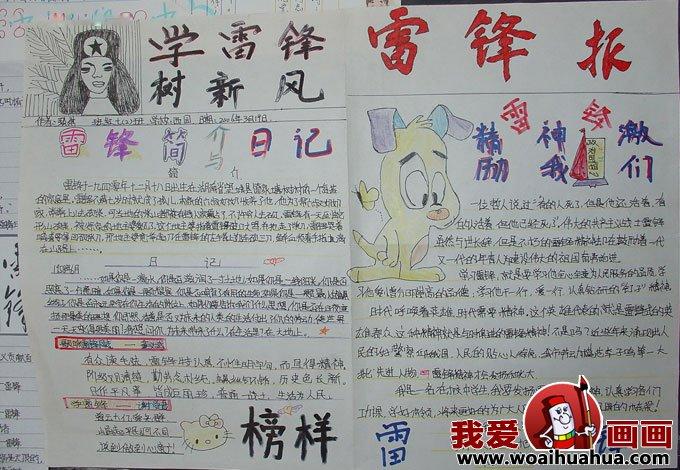 初中学生a3手抄报版面设计图片高清组图(10)
