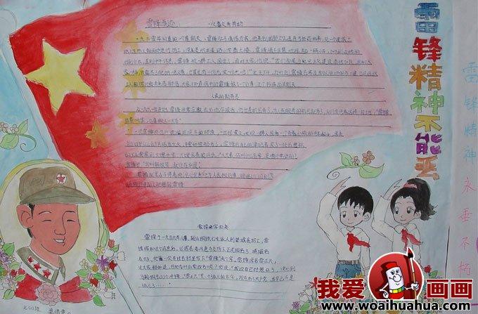 初中学生a3手抄报版面设计图片高清组图(6)