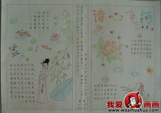 关于春节的古诗适合四年级小学生办手抄报的有哪些