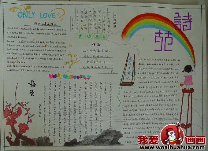 小学生绘制的关于古诗配画手抄报图片(5)