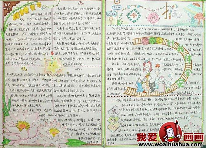 10副4k学生手抄报版面设计图片(7)
