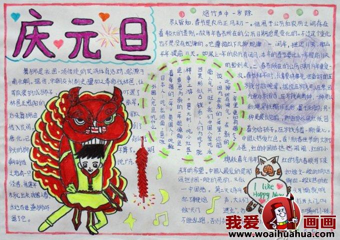 2013小学生迎新年庆元旦手抄报图片大全 4