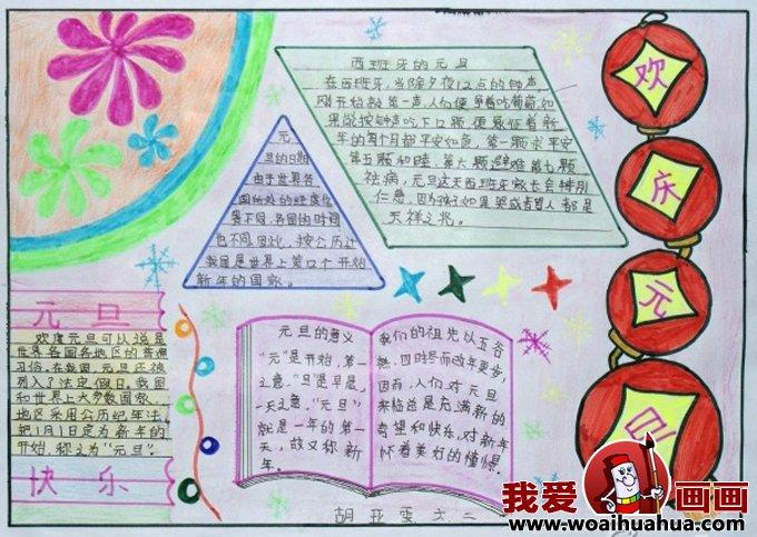 2013小学生迎新年庆元旦手抄报图片大全(7)_手抄报_儿童画_我爱画画网图片