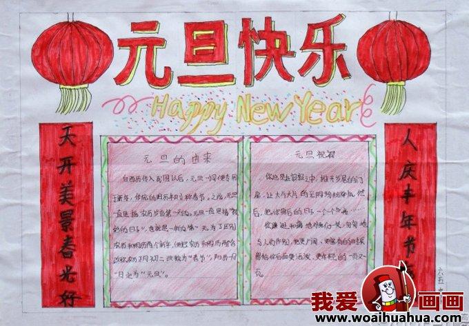 2013小学生迎新年庆元旦手抄报图片大全(9)