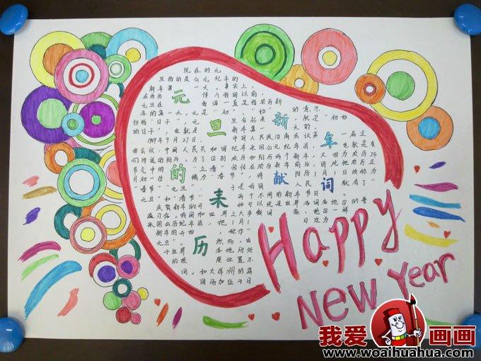 2013庆祝新年元旦手抄报版面设计内容图片_儿童画教程
