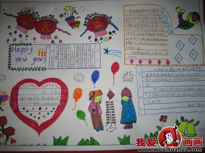 2013庆祝新年元旦手抄报版面设计内容图片(2)