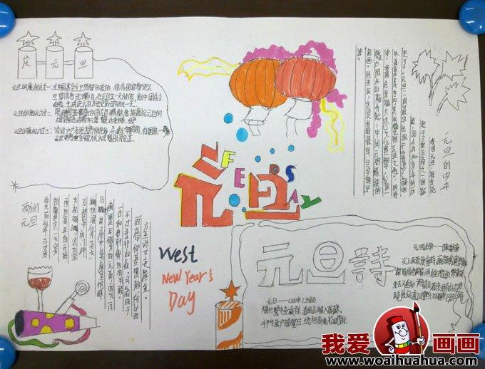 2013庆祝新年元旦手抄报版面设计内容图片(3)