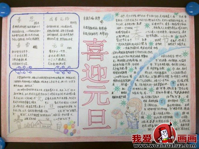 2013庆祝新年元旦手抄报版面设计内容图片(6)