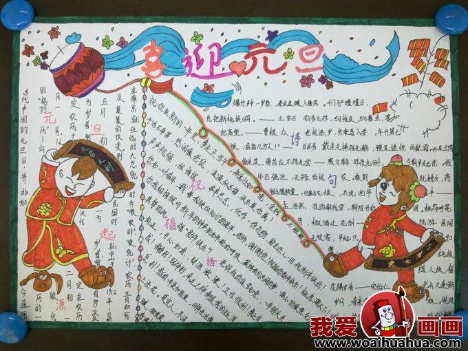 2013庆祝新年元旦手抄报版面设计内容图片(7)
