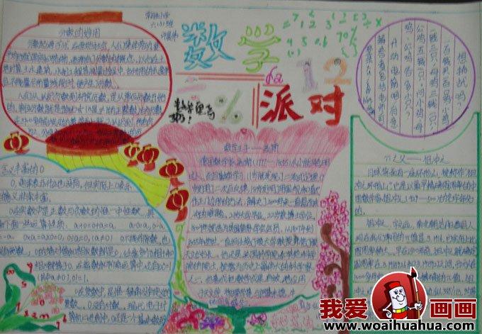 庆元旦手抄报:关于元旦的手抄报图片大全(9)_手抄报_儿童画_我爱画画