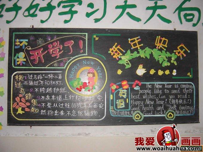 中学生新年元旦板报:2013元旦黑板报设计图片(4)