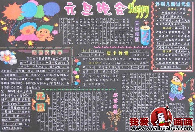 中学生新年元旦板报:2013元旦黑板报设计图片(6)
