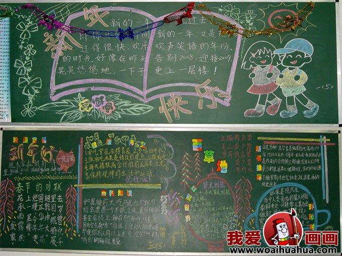 中学生新年元旦板报 2013元旦黑板报设计图片 3