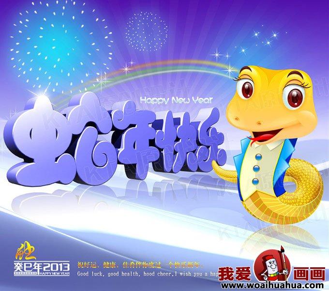 喜庆的2013蛇年庆祝新年元旦图片素材_儿童画教程_学