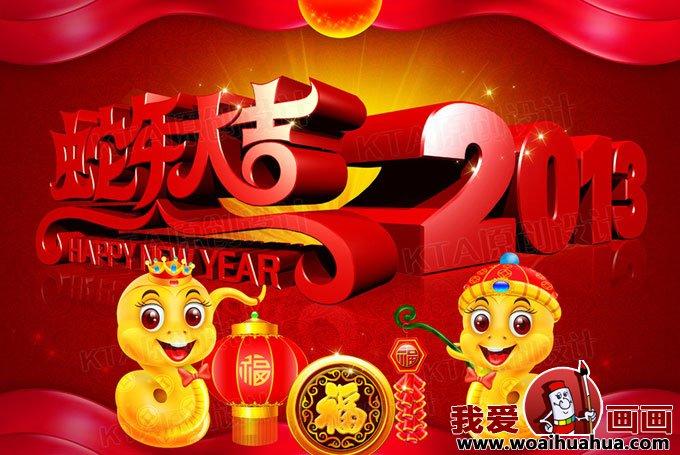 喜庆的2013蛇年庆祝新年元旦图片素材(7)