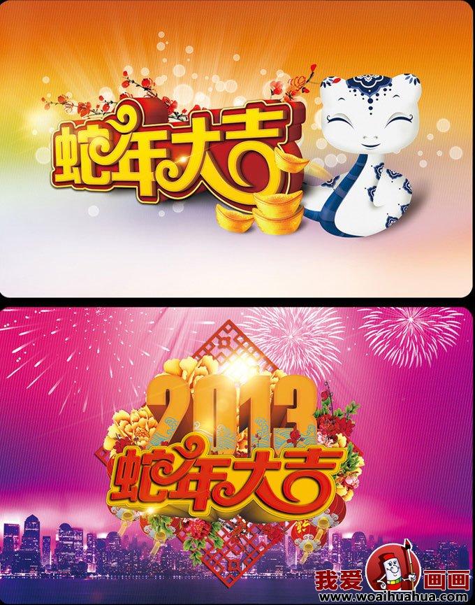 喜庆的2013蛇年庆祝新年元旦图片素材(8)