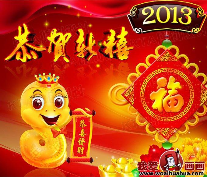 喜庆的2013蛇年庆祝新年元旦图片素材(9)
