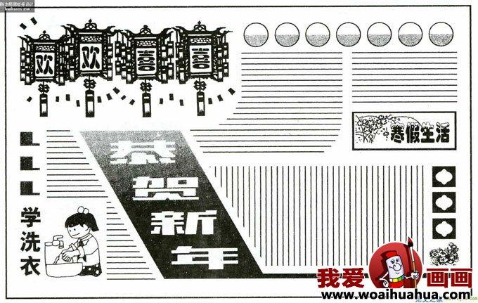 元旦黑板报版面设计高清图片 3