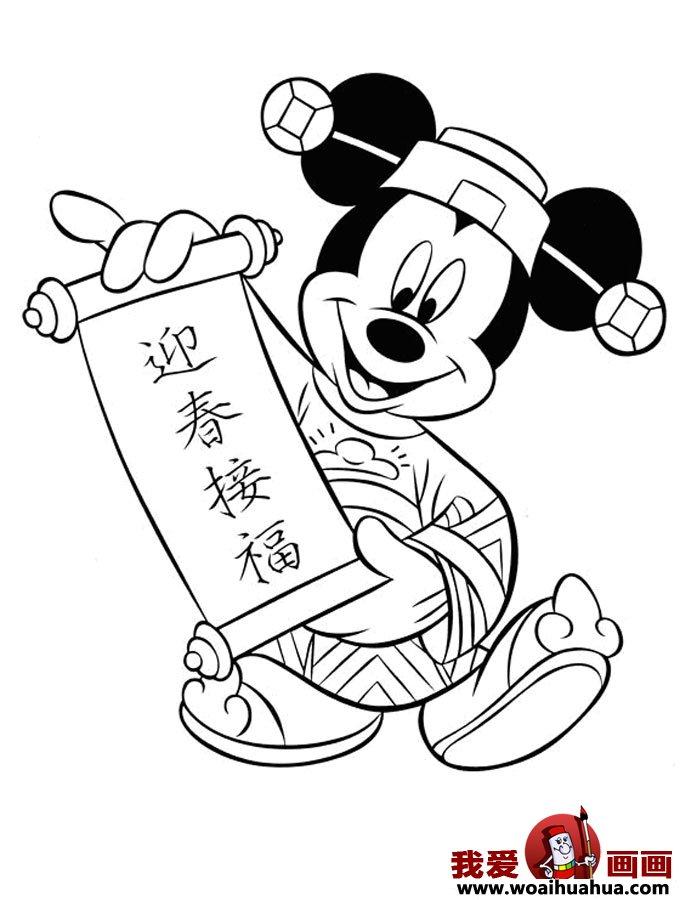 学画画 儿童画教程 卡通画 > 米老鼠图片:米老鼠运动空白填色卡通画8