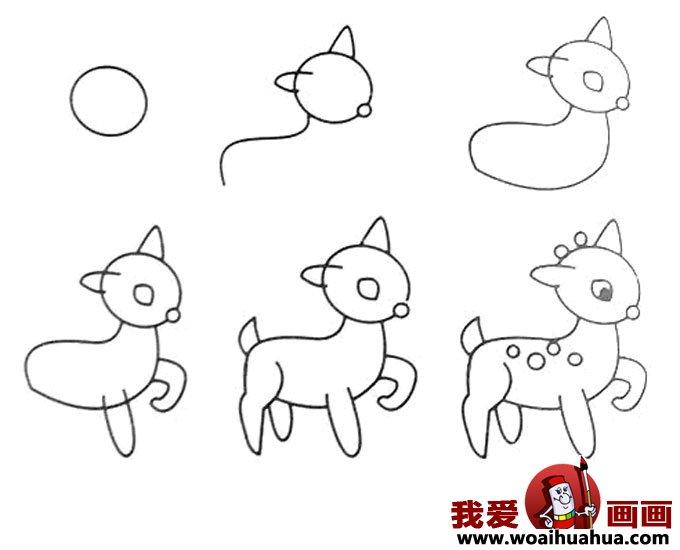 儿童简笔画教程大全 -可爱的小梅花鹿画法图片
