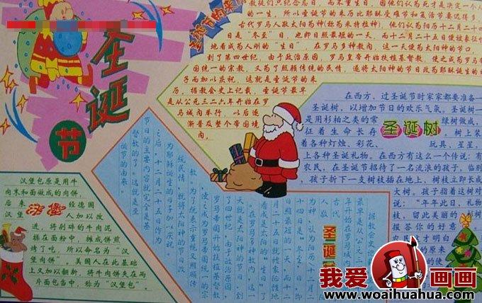 学画画 儿童画教程 手抄报 > 一组关于圣诞节手抄报的图片:圣诞节快乐