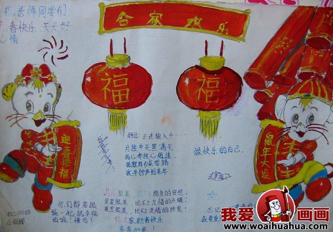 欢度春节的手 抄报_春节小报简单又漂亮图片