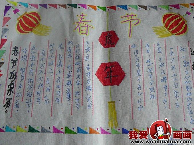 关于小学生欢度春节手抄报图片(8副)(5)图片