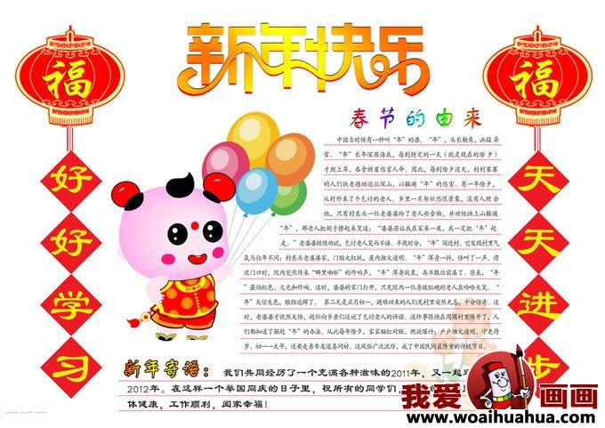 春节手抄报设计图,春节手抄报版面设计图片(3