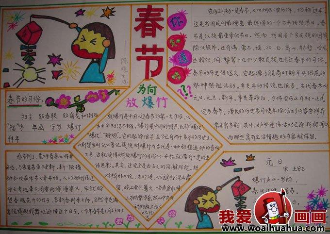 春节手抄报设计图,春节手抄报版面设计图片(6)