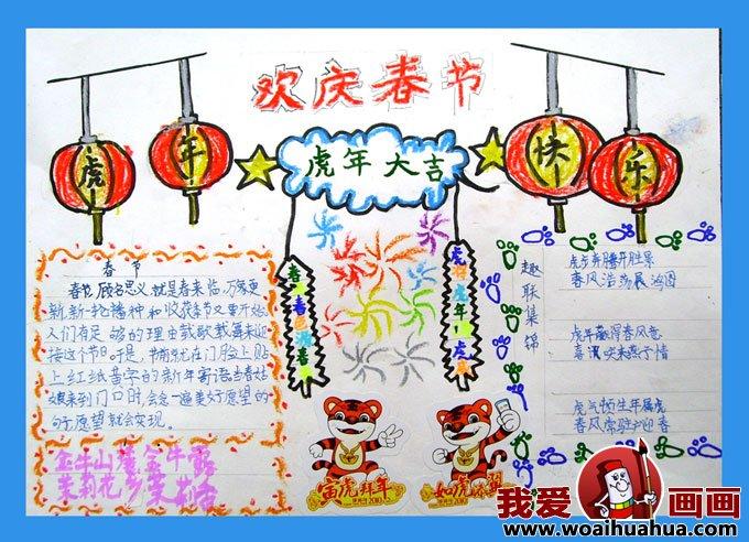 春节手抄报设计图,春节手抄报版面设计图片(7)