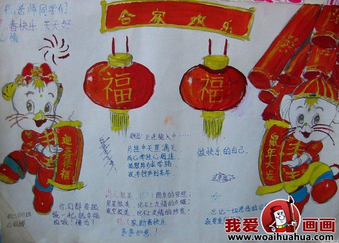 春节手抄报设计图,春节手抄报版面设计图片(8)_儿童画