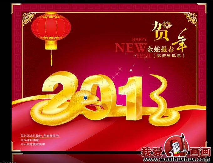 2013蛇年新年春节贺卡图片大全(5)
