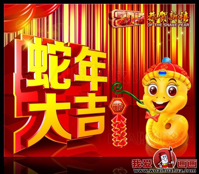 喜庆新年气息的2013蛇年春节图片(9)