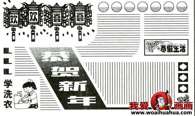 迎新春春节黑板报和春节黑板报素材花纹图片(3)