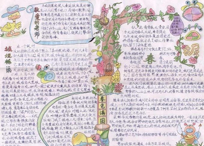 春天来了手抄报图片 关于春天的手抄报_儿童画教程_学