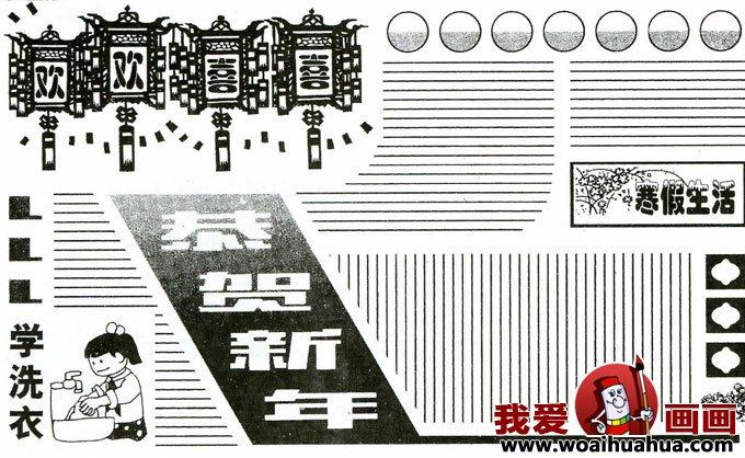 2013年迎春节黑板报,关于春节的黑板报设计图片