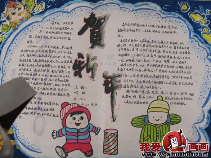 2013年迎春节黑板报,关于春节的黑板报设计图片 5